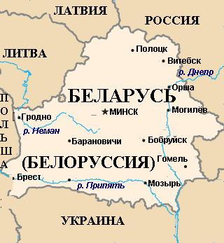 Где на карте находиться белоруссия